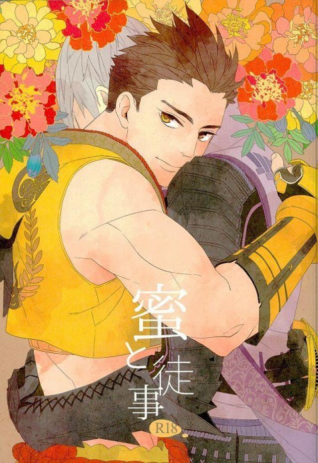 【戦国BASARAボーイズラブ漫画】家康×三成「蜜と従事」※腐女子向け【BLエロ同人誌】
