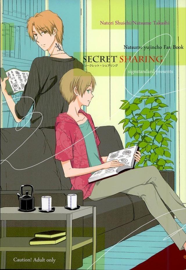【夏目BLエロ同人誌】名取×夏目「SECRET SHARING」※ボーイズラブ漫画【夏目友人帳】
