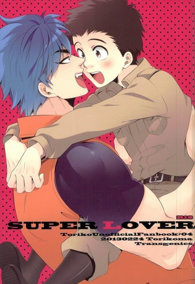 【トリコBLエロ同人誌】トリコ×小松「SUPER LOVER」※腐女子向け【ボーイズラブ漫画】