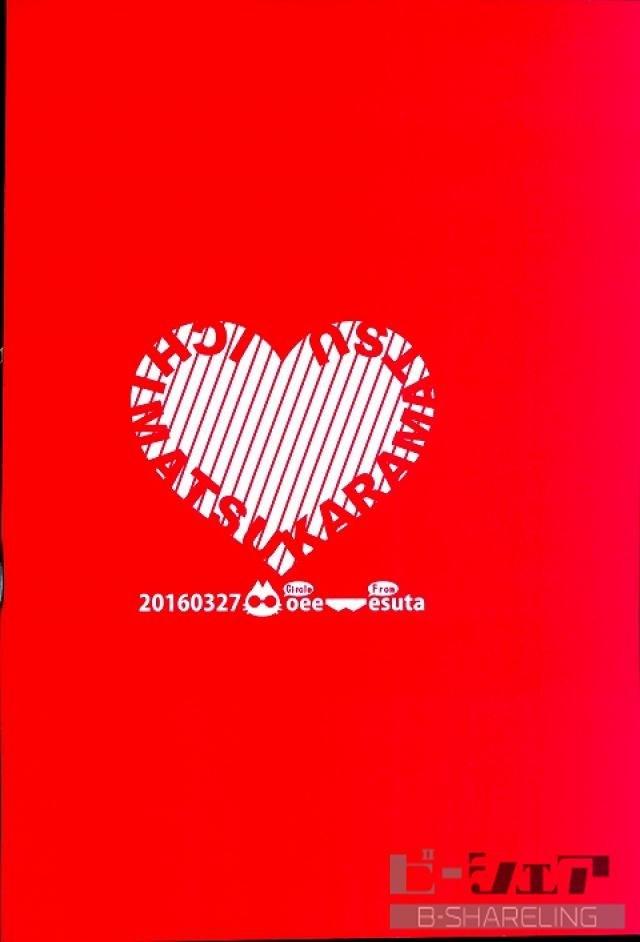 【おそ松さんBLエロ漫画】一松×カラ松「ごちそうさまがきこえないっ!」※腐女子向け【ボーイズラブ同人誌】