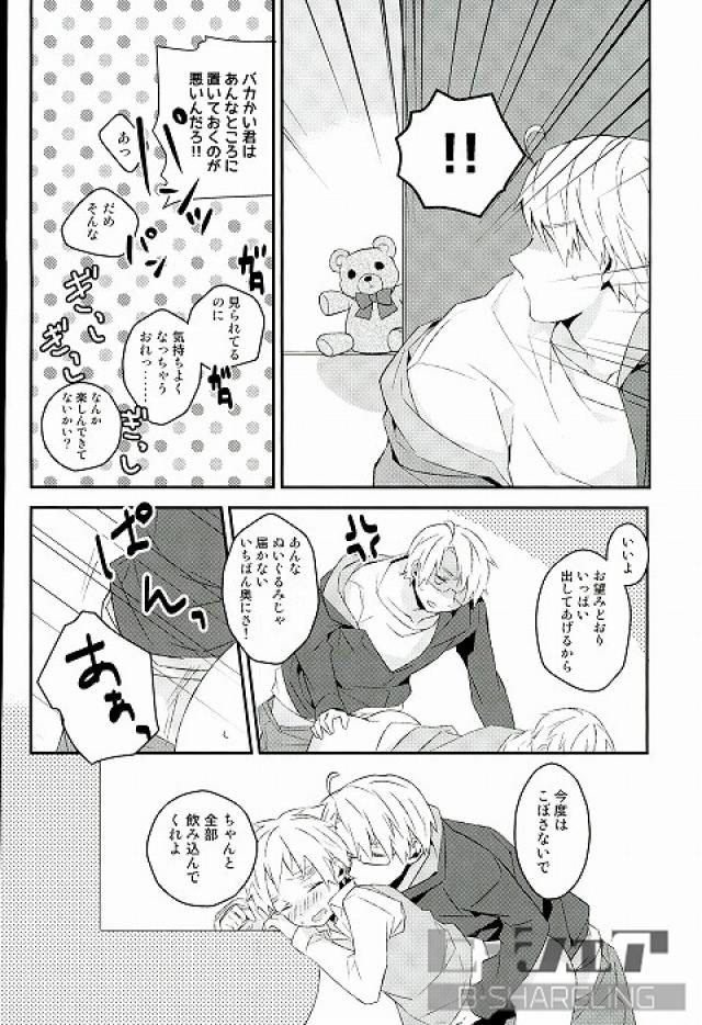 【APHボーイズラブ漫画】アメリカ×イギリス「My dear TED」※BLエロ同人誌【ヘタリア】