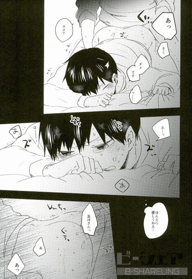 【HQボーイズラブ漫画】及川×影山「やさしくしてやる!」※BLエロ同人誌【ハイキュー!!】