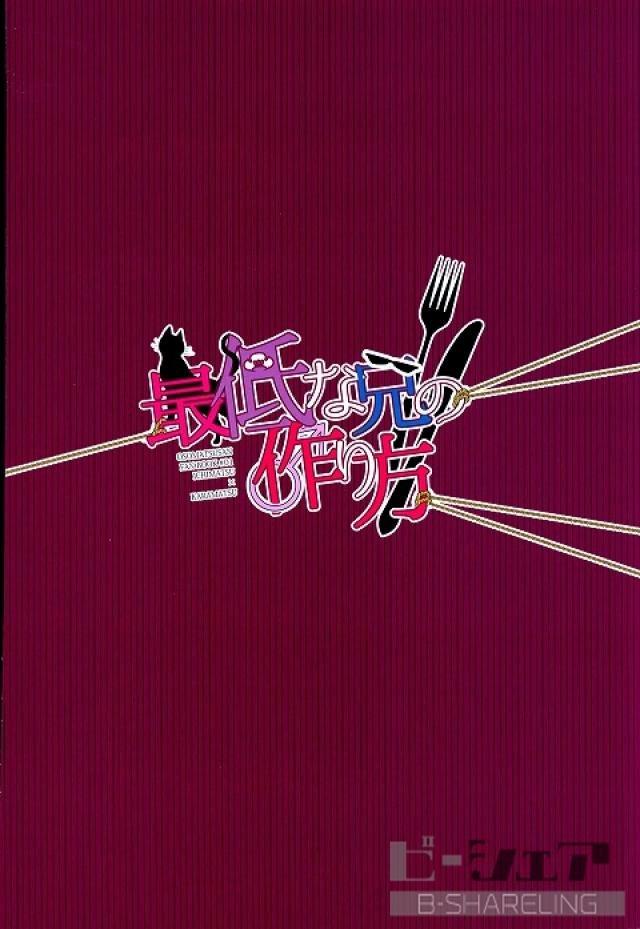 【おそ松さんBLエロ同人誌】一松×カラ松「最低な兄の作り方」※18禁【ボーイズラブ漫画】