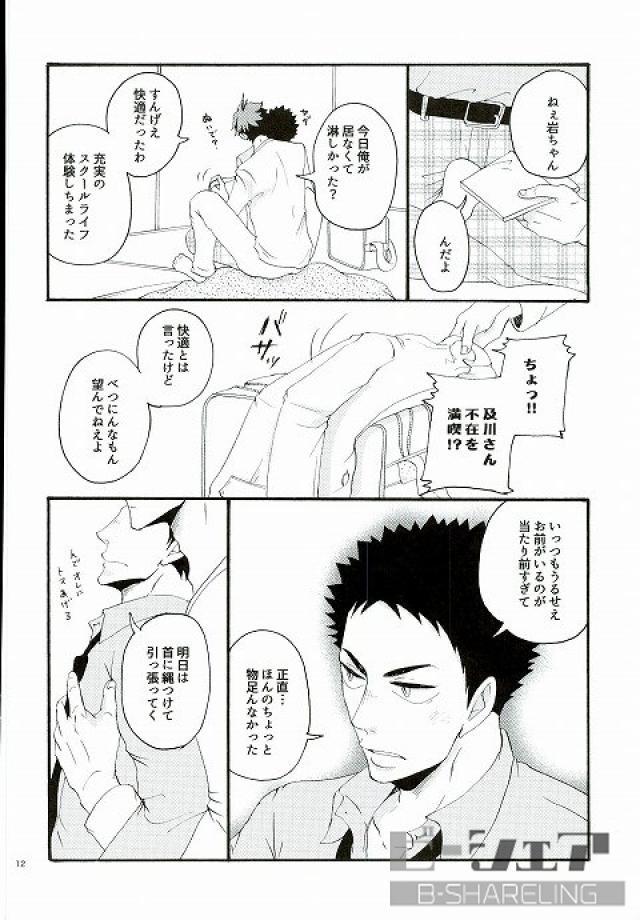 【HQボーイズラブ漫画】及川×岩泉「かぜをひくのもわるくない?」※BLエロ同人誌【ハイキュー!!】