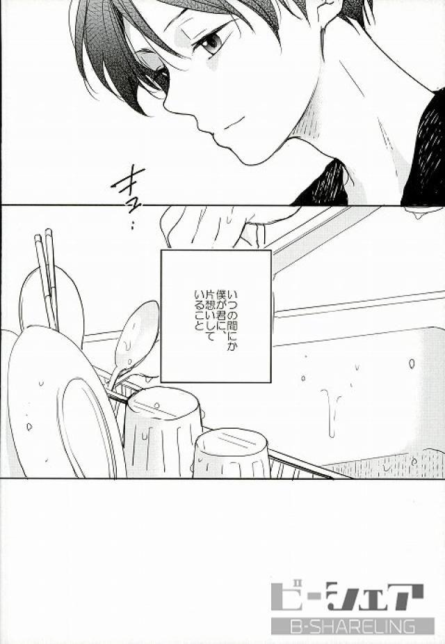 【アルドノア・ゼロBLエロ同人誌】伊奈帆×スレイン「週末、ふたりで朝食を」※腐女子向け【ボーイズラブ漫画】