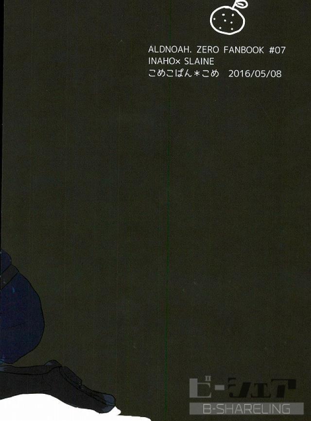 【アルドノア・ゼロBLエロ同人誌】伊奈帆×スレイン「限りなく透明に近いオレンジ」※腐女子向け【ボーイズラブ漫画】