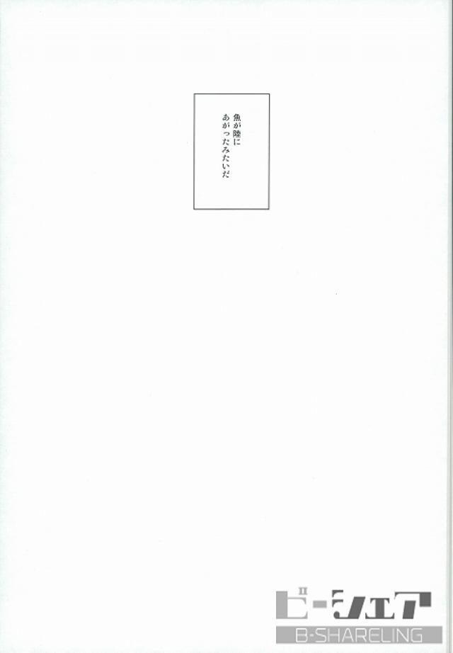 【デュラララ!!ボーイズラブ漫画】静雄×臨也「カナリア・エスケープ」※18禁【BLエロ同人誌】
