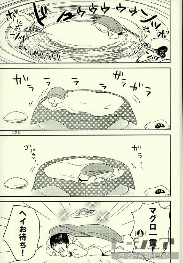 【鬼灯BLエロ同人誌】鬼灯×白澤「※付きあっていません」※ボーイズラブ漫画【鬼灯の冷徹】