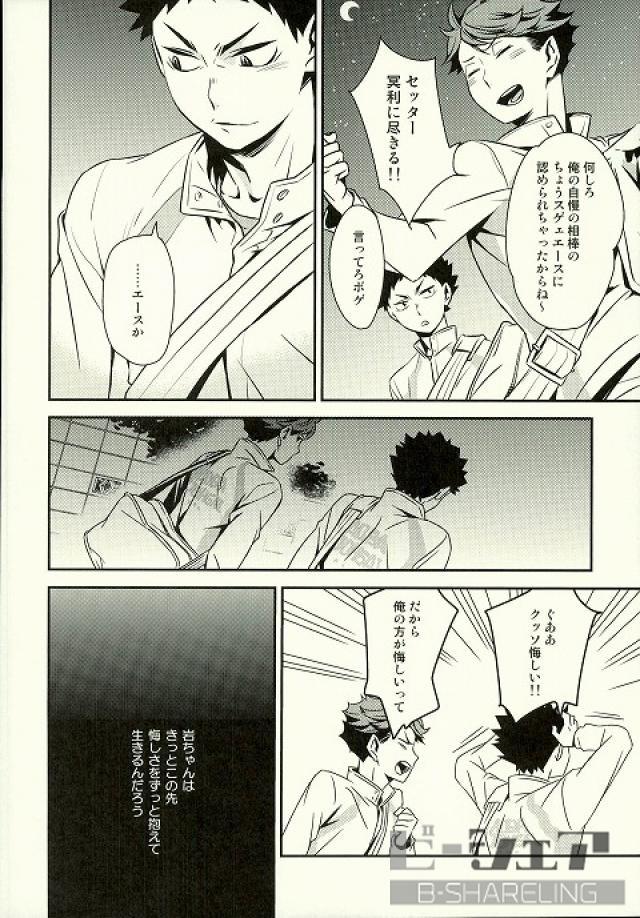 【HQボーイズラブ漫画】岩泉×及川「心を染める呪いをかけて」※BLエロ同人誌【ハイキュー!!】