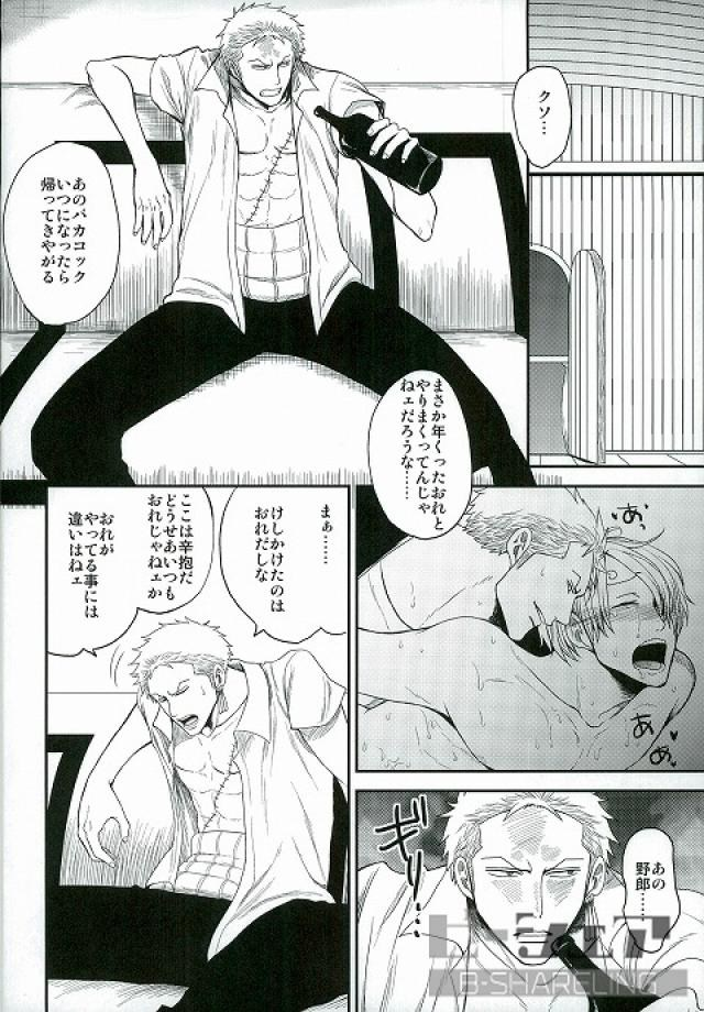 【ワンピースBLエロ同人誌】ゾロ×サンジ「CASCADE」※ボーイズラブ漫画【ONEPIECE】