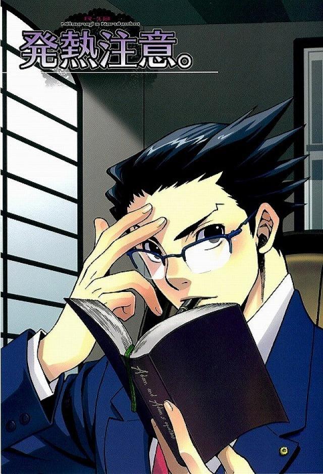 【逆転裁判BLエロ同人誌】御剣×成歩堂「発熱注意。」※腐女子向け【ボーイズラブ漫画】