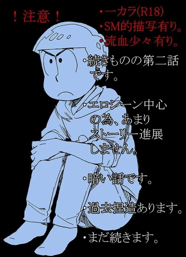【おそ松さんBLエロ同人誌】一松×カラ松「うしろの正面②」※SM的描写あり【ボーイズラブ漫画】
