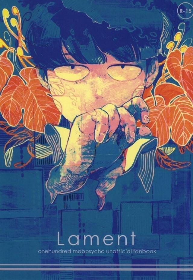 【モブサイコ100ボーイズラブ漫画】霊幻×影山「Lament」※15禁【BLエロ同人誌】
