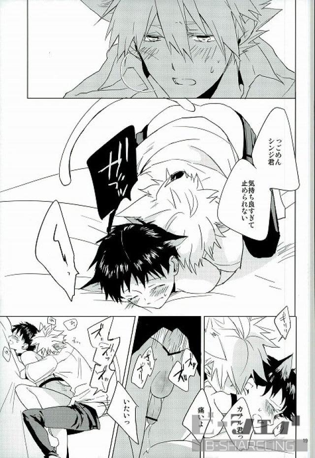 【エヴァBLエロ同人誌】カヲル×シンジ「シンちゃんが発情期になりました。」※ボーイズラブ漫画【新世紀エヴァンゲリオン】