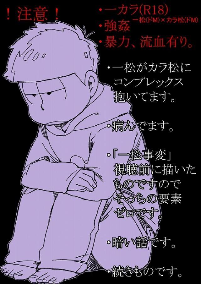 おそ松さんのイメージ