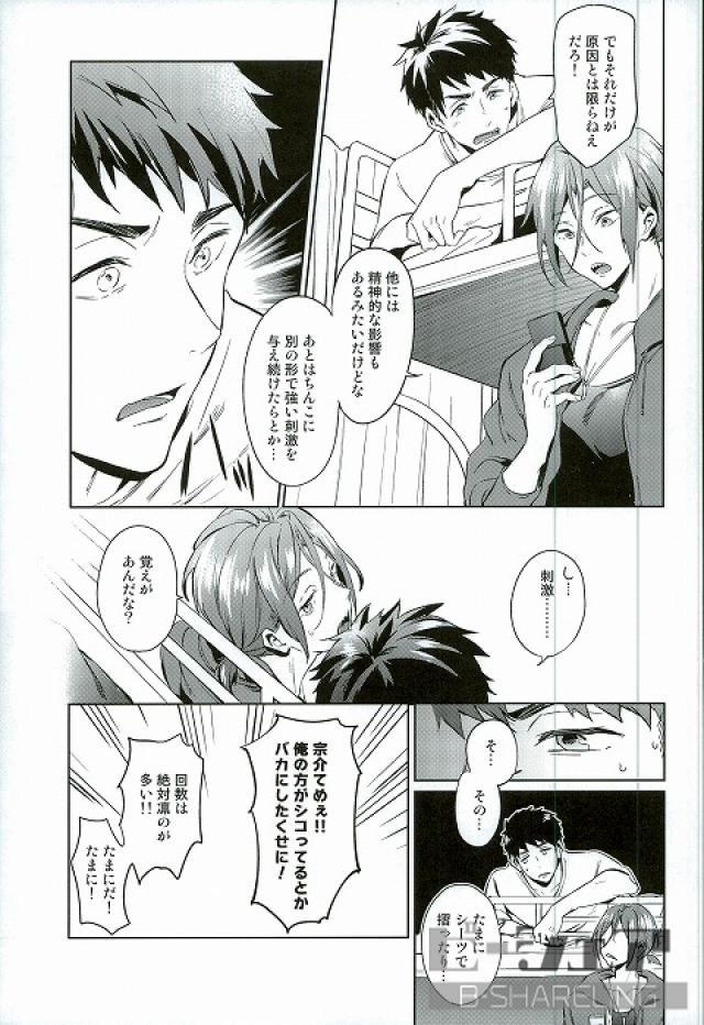 【Free!ボーイズラブ漫画】宗介×凛「complexED」※18禁【BLエロ同人誌】