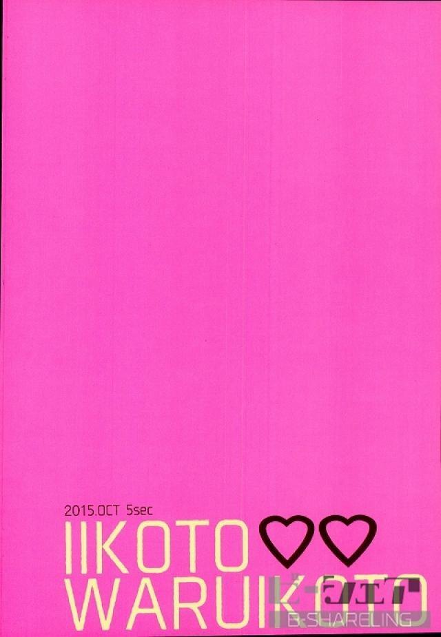 【黒バスBLエロ同人誌】黄瀬×黒子「いいことわるいこと」※ボーイズラブ漫画【黒子のバスケ】