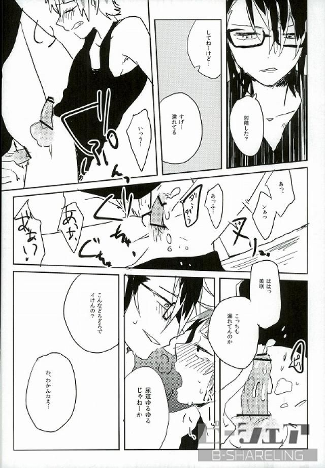 【Kボーイズラブ漫画】猿比古×美咲「こいつ、俺の彼女です。」※腐女子向け【BLエロ同人誌】