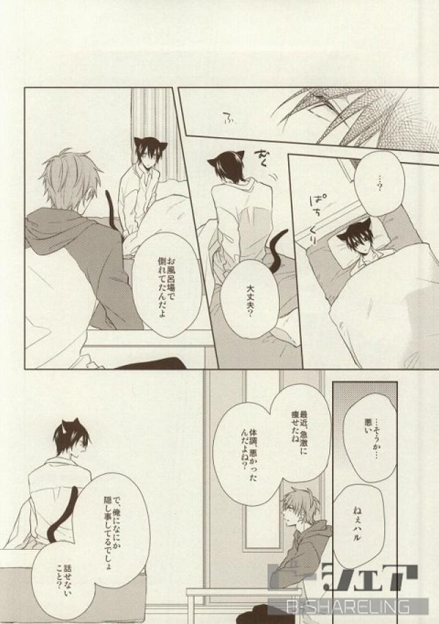 【Free!ボーイズラブ漫画】真琴×遙「いただきますごちそうさま」※18禁【BLエロ同人誌】