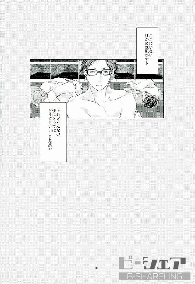 【Free!ボーイズラブ漫画】オールキャラ総出演「泳がない」※腐女子向け【BLエロ同人誌】