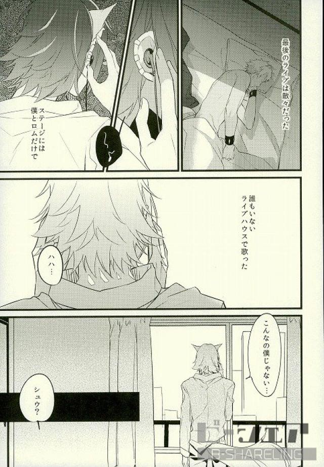 【SHOW BY ROCK!!ボーイズラブ漫画】ロム×シュウゾー「End of Beginning」※腐女子向け【BLエロ同人誌】