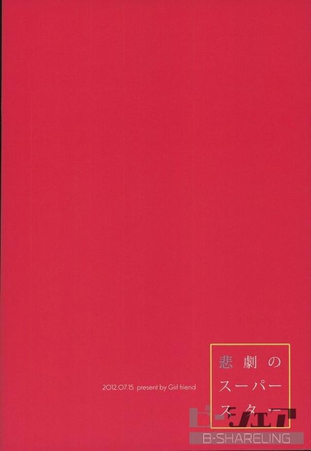 zxol63b7 - 【黒バスBLエロ同人誌】青峰×黄瀬「悲劇のスーパースター」※ボーイズラブ漫画【黒子のバスケ】