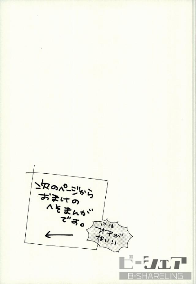 【おそ松さんBLエロ同人誌】カラ松×トド松「こんなおとうとでごめんね」※腐女子向け【ボーイズラブ漫画】
