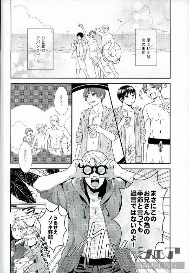 37q8lox3 - 【APHボーイズラブ漫画】フランス×日本「H of cvacation」※BLエロ同人誌【ヘタリア】
