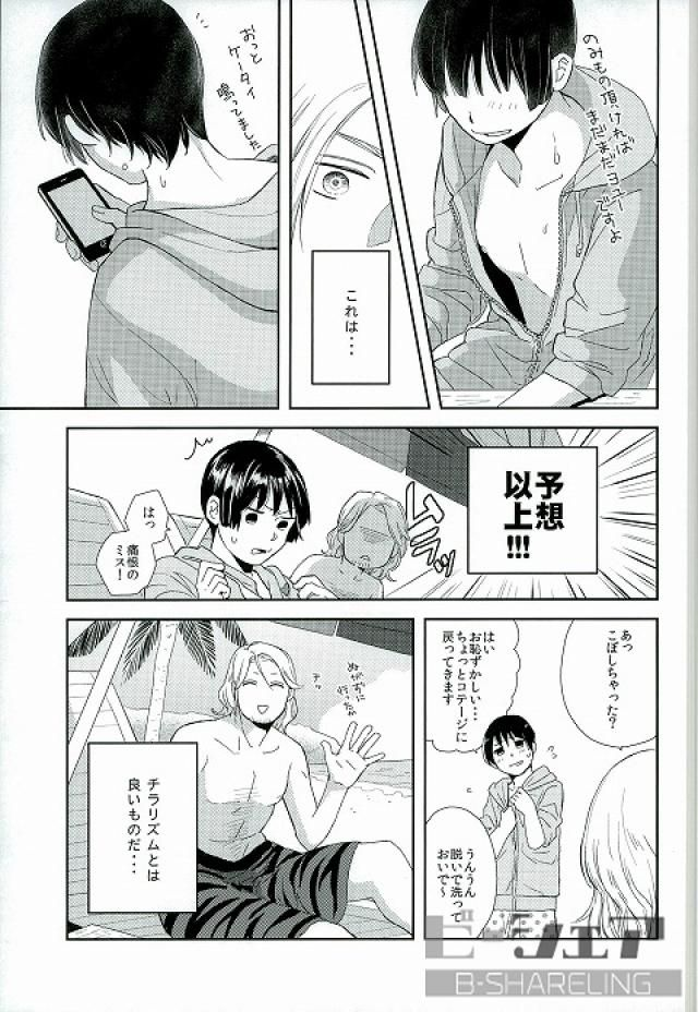kx9yvucz - 【APHボーイズラブ漫画】フランス×日本「H of cvacation」※BLエロ同人誌【ヘタリア】