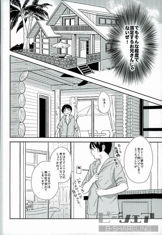 mcmt8dju - 【APHボーイズラブ漫画】フランス×日本「H of cvacation」※BLエロ同人誌【ヘタリア】