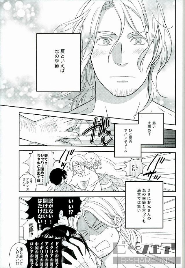 uxqyy9y1 - 【APHボーイズラブ漫画】フランス×日本「H of cvacation」※BLエロ同人誌【ヘタリア】