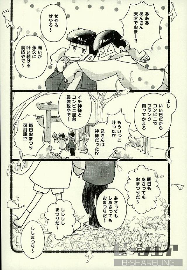 【おそ松さんBLエロ同人誌】一松×十四松「今日、きみと」※腐女子向け【ボーイズラブ漫画】