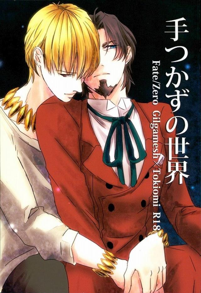 【Fateボーイズラブ漫画】ギルガメッシュ×時臣「手つかずのセカイ」※BLエロ同人誌【Fate/Zero】