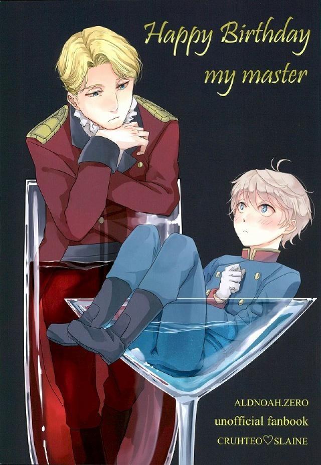 【アルドノア・ゼロBLエロ同人誌】クルーテオ×スレイン「Happy Birthday my master」※ランダム【ボーイズラブ漫画】