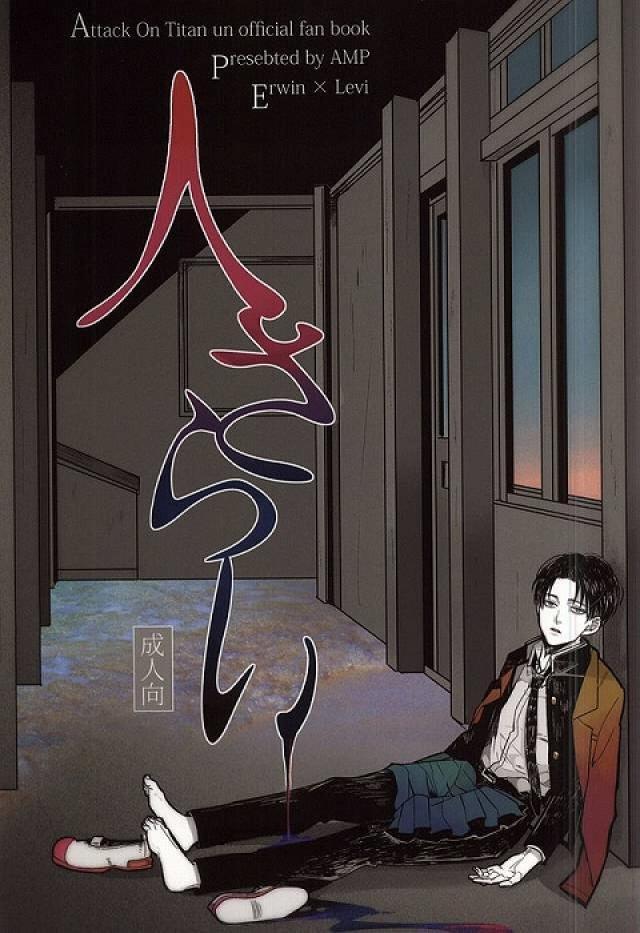 【進撃の巨人ボーイズラブ漫画】エルヴィン×リヴァイ「人さらい」※現パロ【BLエロ同人誌】