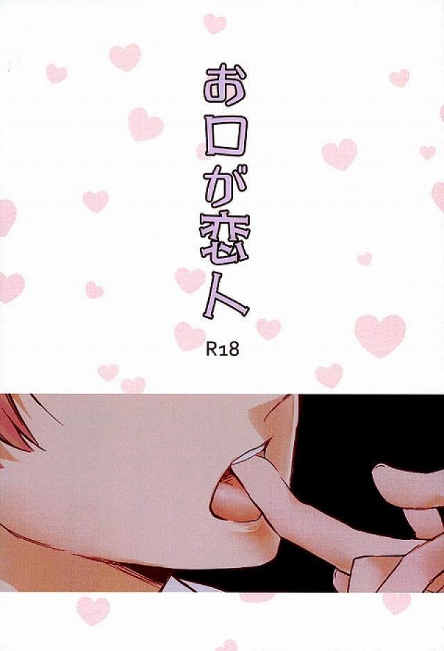 【ワートリBLエロ同人誌】当真×奈良坂「お口が恋人」※ボーイズラブ漫画【ワールドトリガー】