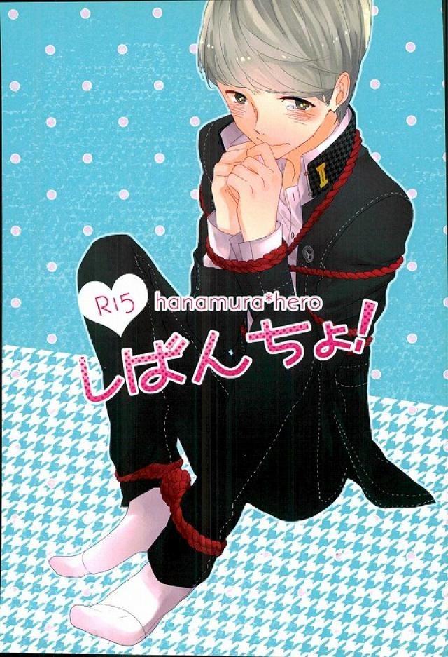 【P4ボーイズラブ漫画】花村×主人公「しばんちょ!」※BLエロ同人誌【ペルソナ4】