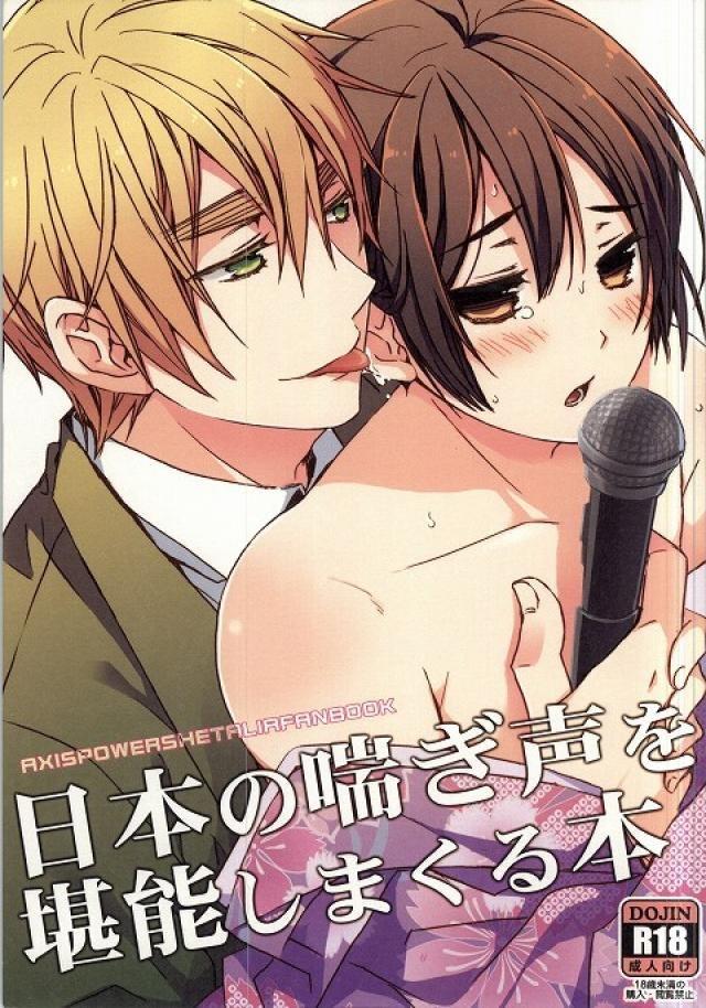 【APHボーイズラブ漫画】イギリス×日本「日本の喘ぎ声を堪能しまくる本」※BLエロ同人誌【ヘタリア】