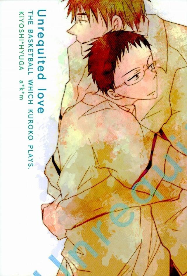 【黒バスBLエロ同人誌】木吉×日向「Unrequited love」※ボーイズラブ漫画【黒子のバスケ】