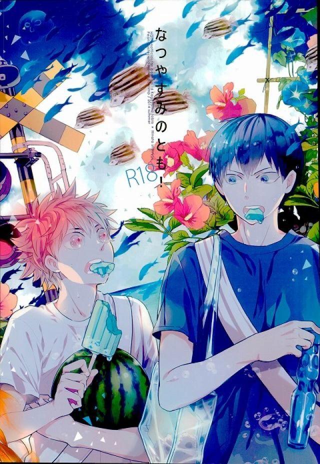 【HQボーイズラブ漫画】影山×日向「なつやすみのとも!」※BLエロ同人誌【ハイキュー!!】