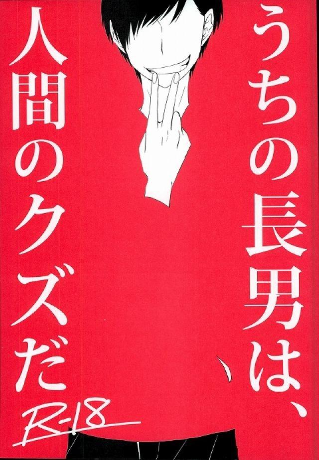 【おそ松さんBLエロ同人誌】おそ松×チョロ松「うちの長男は、人間のクズだ」※腐女子向け【ボーイズラブ漫画】