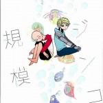 ゲイ 漫画 エロ ジャンプ