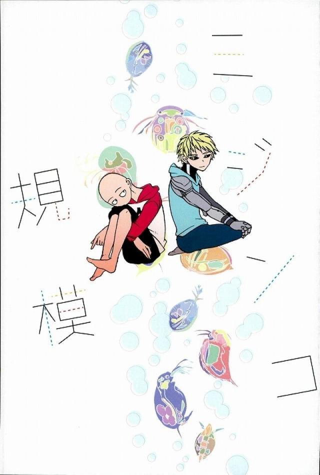 【ワンパンマンBLエロ同人誌】ジェノス×サイタマ〈カップリング名:ジェノサイ〉「ミジンコ規模」※BLエロ漫画(ボーイズラブ)『となりのヤングジャンプBL』【ワンパンマンBLエロ漫画】