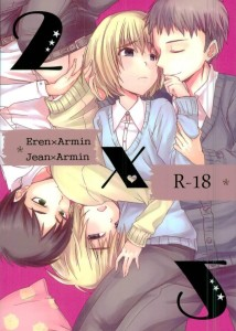 エレンとアルミン、そしてジャンとアルミンがスケべに求め合う交わりです。【進撃の巨人 BL同人誌】