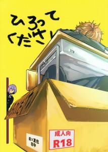 【BL同人誌】芹沢尚の家に誘われた桐嶋夏也、強がって上に跨ってみるも力入らず失敗!?【Free!】