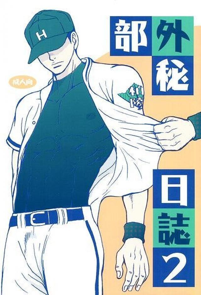 【BL同人誌】ヤンキーな後輩に貞操帯をはめられた野球部男子がらさにローターで調教され…【オリジナル】 001