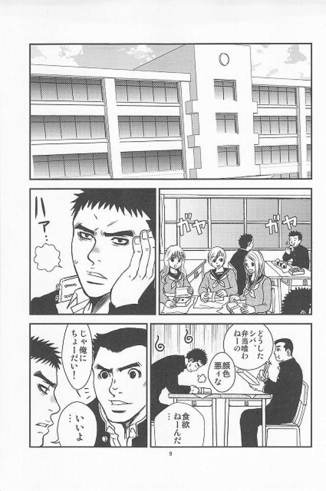 【BL同人誌】ヤンキーな後輩に貞操帯をはめられた野球部男子がらさにローターで調教され…【オリジナル】 004