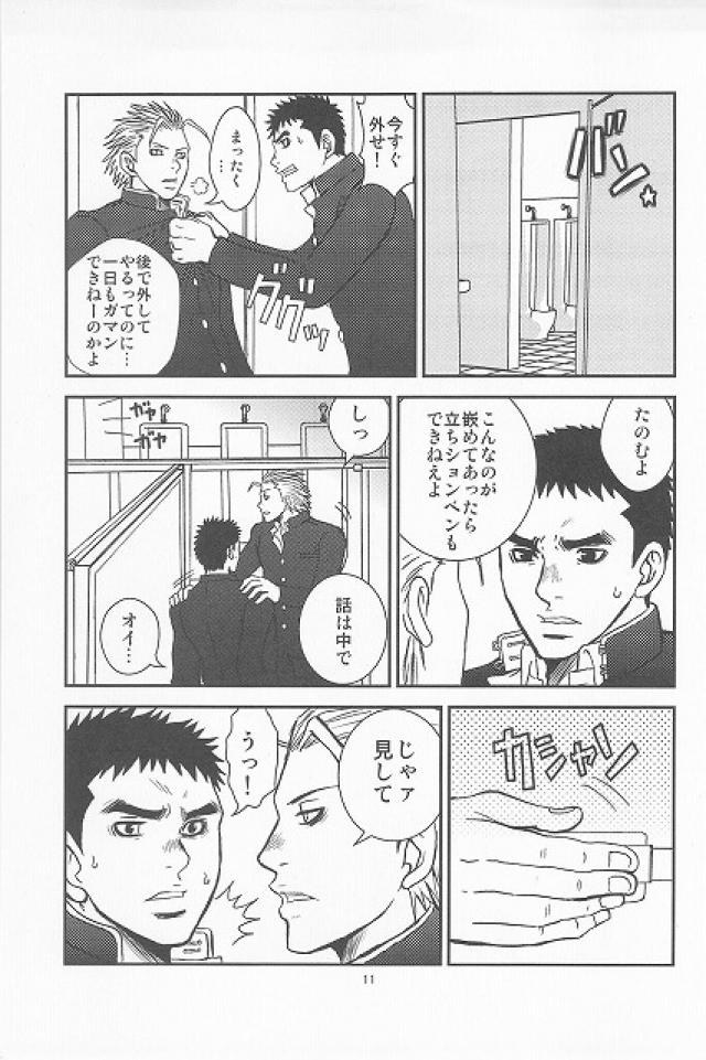 【BL同人誌】ヤンキーな後輩に貞操帯をはめられた野球部男子がらさにローターで調教され…【オリジナル】 006