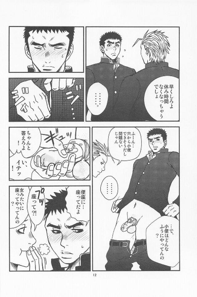 【BL同人誌】ヤンキーな後輩に貞操帯をはめられた野球部男子がらさにローターで調教され…【オリジナル】 007