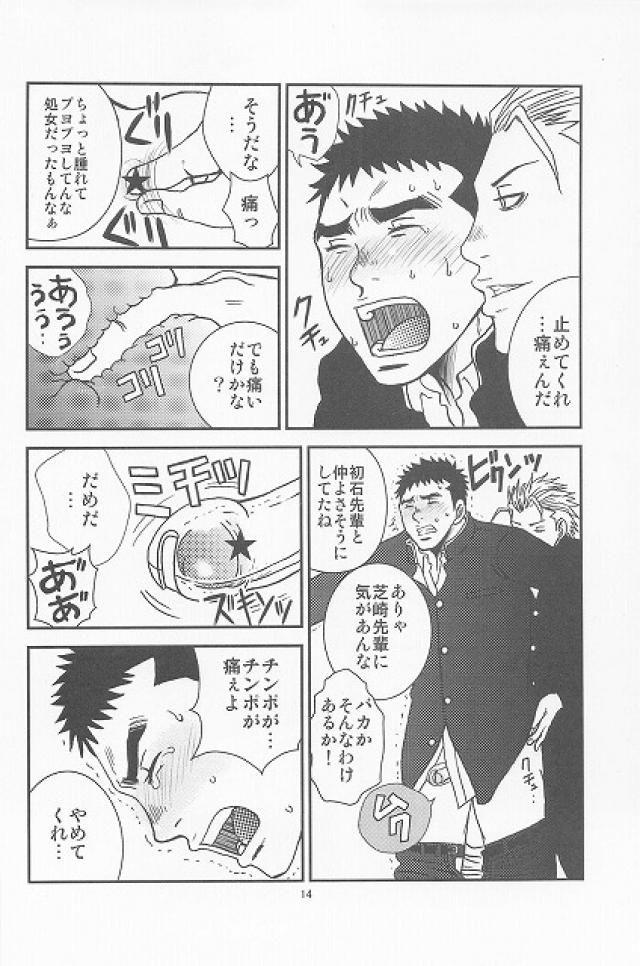 【BL同人誌】ヤンキーな後輩に貞操帯をはめられた野球部男子がらさにローターで調教され…【オリジナル】 009
